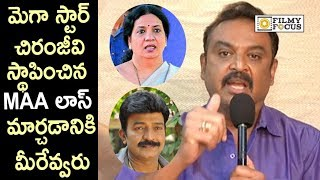MAA President Naresh Fires on Jeevitha and Rajasekhar for Changing Laws || Chiranjeevi