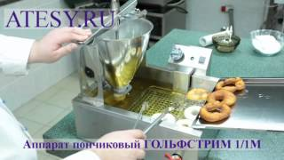Пончиковый аппарат Гольфстрим АТЕСИ (ATESY)(, 2015-03-24T17:49:30.000Z)