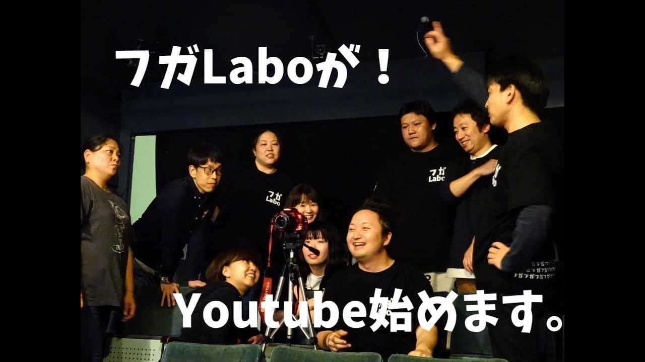 【フガLabo001】Youtube始めます!の、ご挨拶!