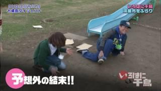 テレビ埼玉で絶賛放送中!いろはに千鳥DVD第3弾!『いろはに千鳥(と)(ち)(り)』が11/23(水)に3巻同時発売! thumbnail