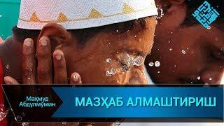 МАЗҲАБ АЛМАШТИРИШ | MAZHAB ALMASHTIRISH