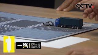 《一线》 20200114 隐藏的危险| CCTV社会与法