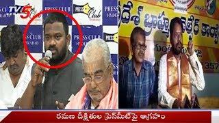 రమణ దీక్షితులు వెనుక ఉన్న వ్యక్తిపై పలు అనుమానాలు.. | Ramana Dikshitulu Press Meet | TV5 News