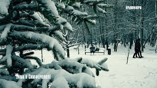Неожиданно много снега выпало в Симферополе