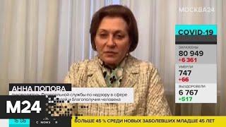 В Роспотребнадзоре заявили, что на майские праздники следует оставаться дома - Москва 24