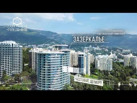 """ГК """"Зазеркалье"""", Ялта, Крым. Июнь 2019. Дом сдан. Продажа."""