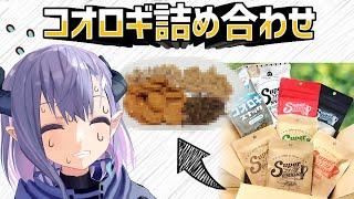 【虫食】コオロギ 8種のアソート食べてみた!