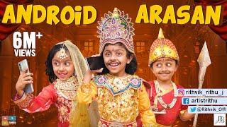 Android Arasan  | King and Soldier Galatta | Tamil Comedy Video | Rithvik | Rithu Rocks