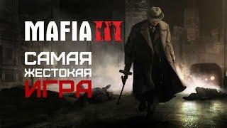 MAFIA 3 - САМАЯ ЖЕСТОКАЯ ИГРА!