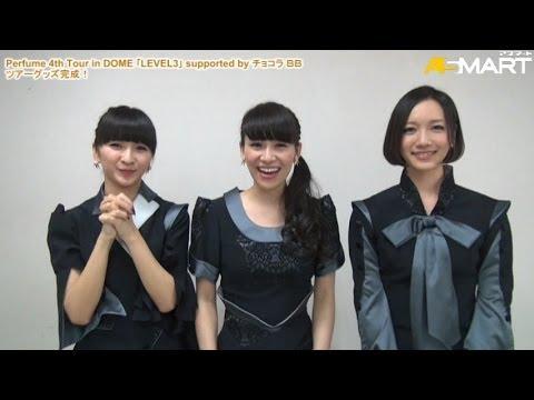 【アスマート】Perfume 4th Tour in DOME 「LEVEL3」 supported by チョコラ BB ツアーグッズ完成!!