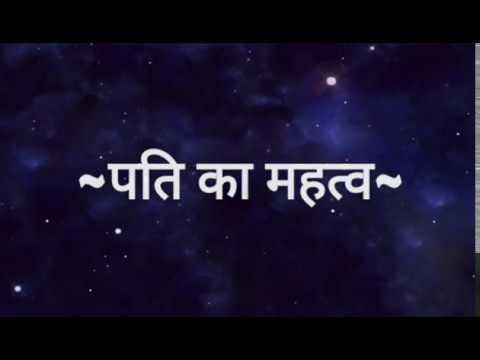 Suvichar - Pati Ka Mahatva  (Hindi Quotes)...
