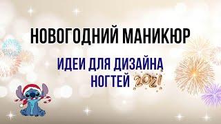НОВОГОДНИЙ МАНИКЮР 2021 Идеи для дизайна ногтей ЗИМНИЙ маникюр Nails Design New Year