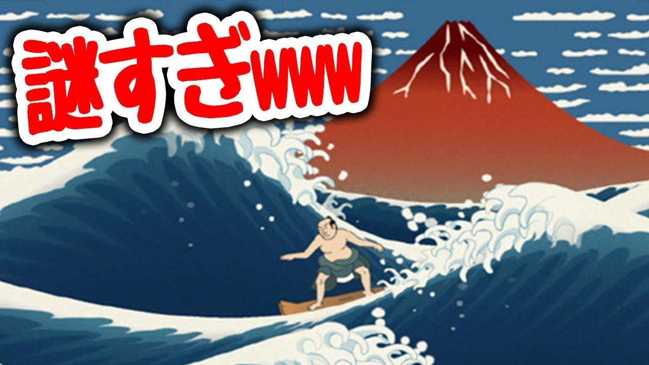 六 富嶽 景 十 三