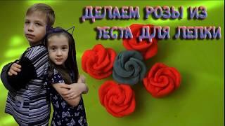 DIY - Roses from Play Doh - Поделки для детей - розы из теста для лепки Play Doh