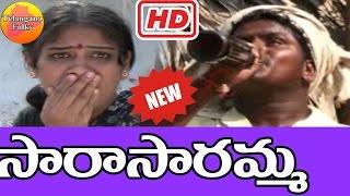 Sara Saramma Sara Video Song | Telugu Folk Songs | Telangana Folk Songs | 2017 Folk Video Songs