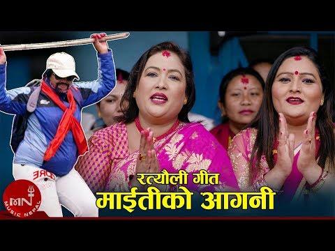 New Nepali Ratauli Song 2075/2019 | Maitiko Aagani - Saraswati Lamichhane & Sita KC