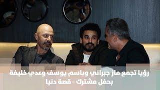 رؤيا تجمع ماز جبراني،باسم يوسف وعدي خليفة بحفل مشترك - قصة دنيا الأردن