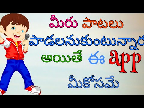 best app to learn singing singing app telugu youtube. Black Bedroom Furniture Sets. Home Design Ideas