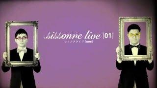 【最新情報はコチラ】http://www.randc.jp/artist/sissonne/ 「シソンヌ...