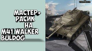 Топовый мастер+расик на M48 Walker Buldog в World Of Tanks Blitz.Мастер в WOT Blitz
