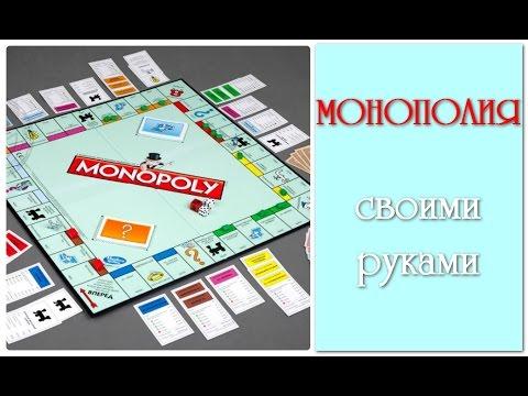 Игра монополия сделать своими руками фото 121