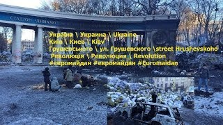 #Евромайдан 18.02 майдан Киев #Грушевского 18 февраля лютого #Euromaidan