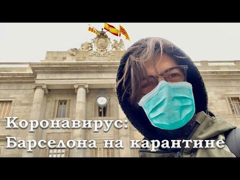 Коронавирус: Барселона на карантине
