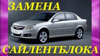 Замена сайлентблока переднего рычага Opel.