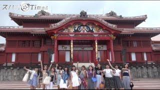 SUPER☆GiRLS スパガ☆Times (No.11) 2014.8.18配信 待望のスパガのオフィ...