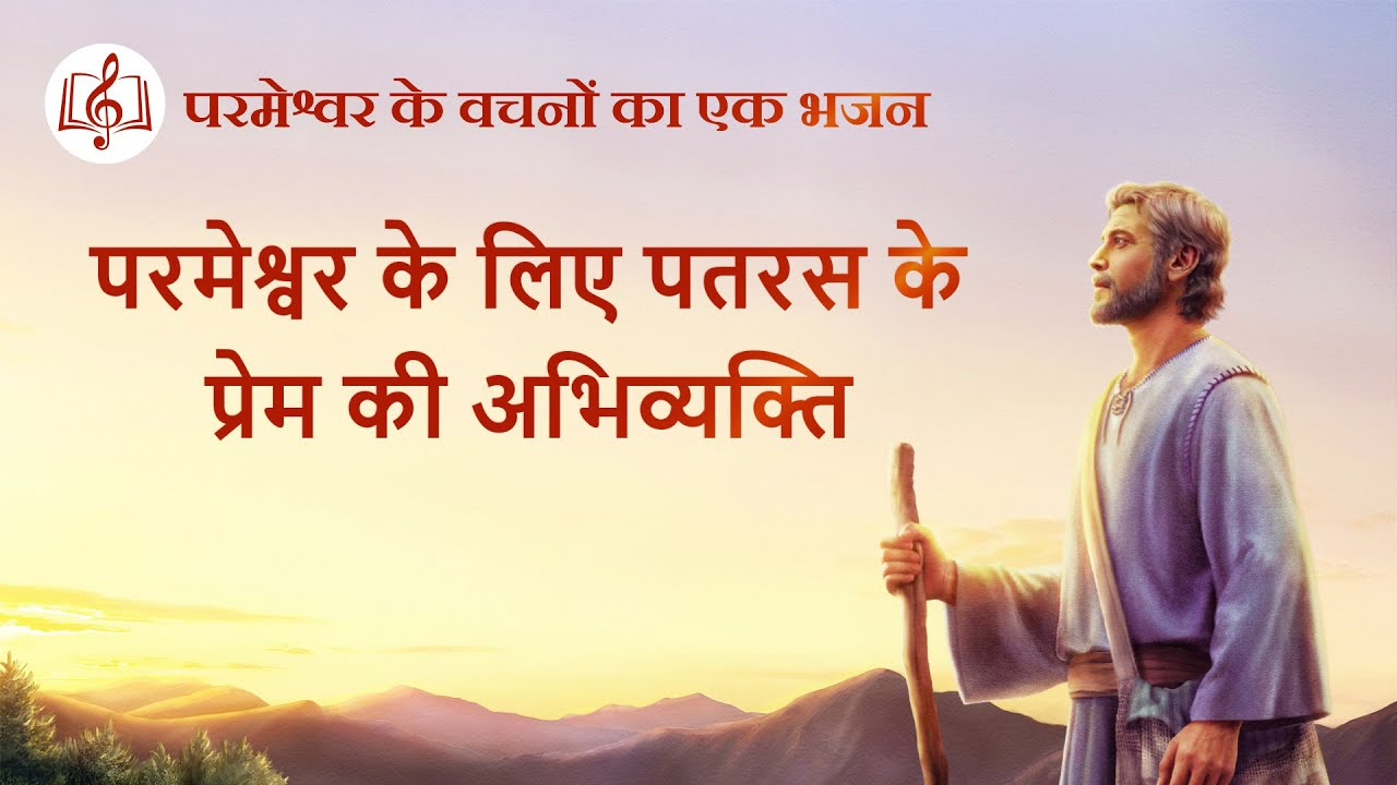 परमेश्वर के लिए पतरस के प्रेम की अभिव्यक्ति | Hindi Christian Song With Lyrics