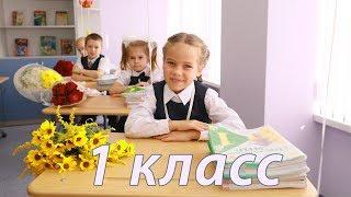 Таня идёт в первый класс! 1 сентября 2017 Ростов-на-Дону, школа № 106
