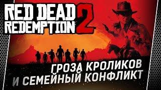 Red Dead Redemption 2 • Полуночный ковбой • 8 часть