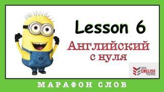 Английский С НУЛЯ. Тренировка чтения. Урок 6.