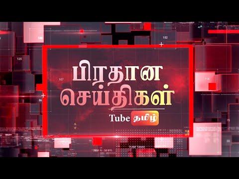 இன்றைய பிரதான செய்திகள் 22-08-2021 |  Sri Lanka - Tamil Nadu News | TubeTamil News