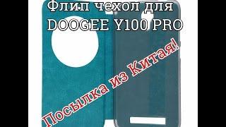 Флип чехол для Doogee Valencia 2 Y100 PRO из Китая. Распаковка, обзор. AliExpress.