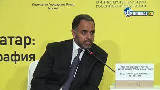 Его Превосходительство посол Государства Катар в России Фахад бен Мохаммед Аль-Аттыйя