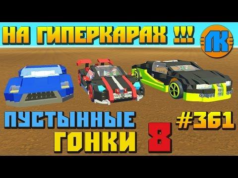 DESERT RACING 8 \ GAME Scrap Mechanic \ FREE DOWNLOAD \ СКАЧАТЬ СКРАП МЕХАНИК !!!