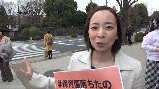 吉良よし子参院議員 国会前でコメント 吉良佳子 検索動画 28