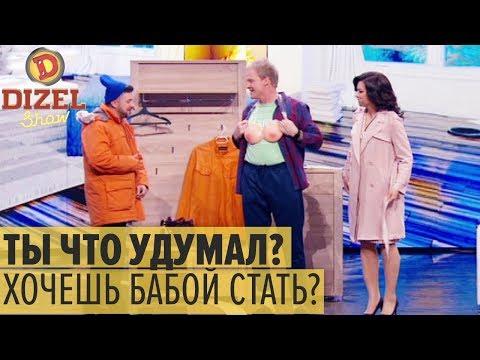 ЮМОР ICTV - Официальный канал: Жена оставила мужа с грудным ребенком – Дизель Шоу 2019 | ЮМОР ICTV