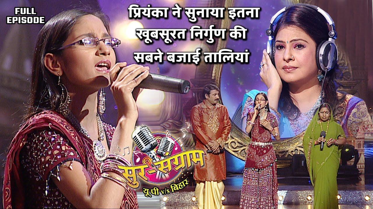 प्रियंका ने सुनाया सबसे सुन्दर निर्गुण गीत | Sur sangram season 1- EP- 28 - Full Episode | Bhojpuri