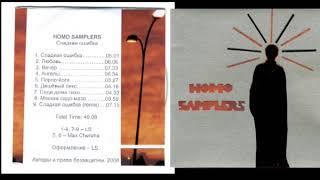 Homo Samplers - Сладкая ошибка - 2008