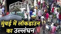 Mumbai की Byculla vegetable market में ऐसे उड़ाई जा रही हैं Social distancing की धज्जियां