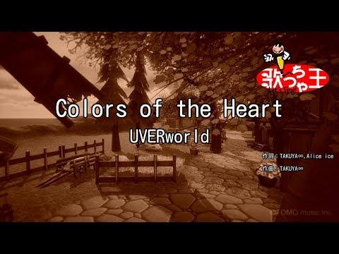 【カラオケ】Colors Of The Heart/UVERworld