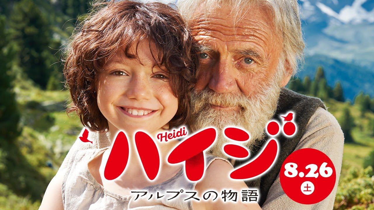 『ハイジ アルプスの物語』日本語吹替え版予告