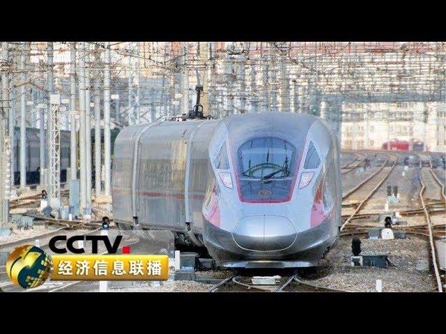 《经济信息联播》 春运进行时 2019年春运预计旅客量达29.9亿人次 20190118 | CCTV财经