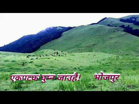 पुर्बकाे रमाईलाे ठाउँ भाेजपुर जिल्ला/purbako Ramailo Thau Bhojpur Jilla.