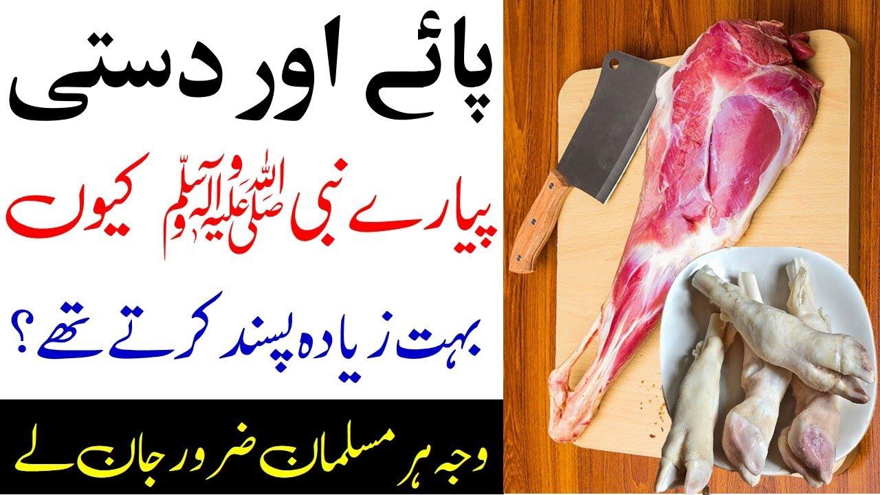 Bong Paye our Mutton Shoulder ( Dasti ) Nabi Kareem Kion Pasand Karty Thy   Islamic Teacher