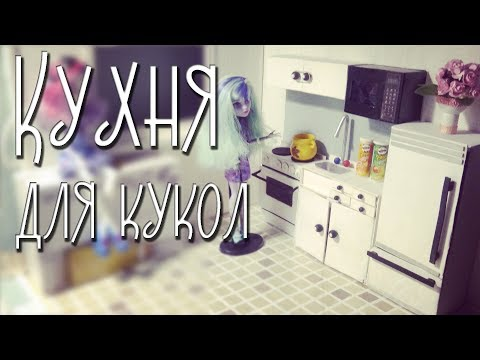 Кухня для кукол своими руками ♥♡ Румбокс монстер хай