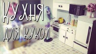 как сделать кухонную мебель для кукол своими руками