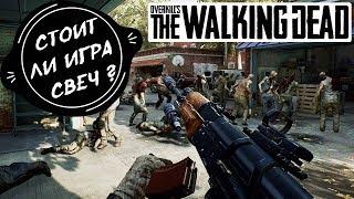 Overkill's The Walking Dead: Стоит ли игра свеч? Зашита лагеря.